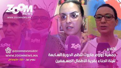 صورة أكادير.. جمعية زووم ماروك تنظم الدورة السابعة لليلة الحناء و فرحة العيد بقرية الأطفال المسعفين