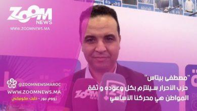 """صورة """"مصطفى بيتاس..""""حزب الأحرار سيلتزم بكل إلتزاماته و ثقة المواطن هي محركنا الأساسي"""