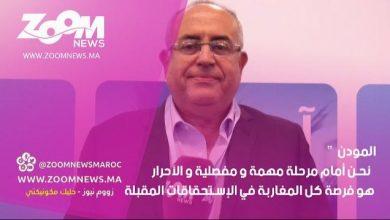صورة المودن.. نحن أمام مرحلة مهمة و مفصلية و الأحرار هو فرصة كل المغاربة في الإستحقاقات المقبلة