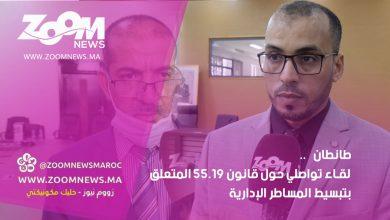صورة طانطان.. لقاء تواصلي حول قانون 55.19 المتعلق بتبسيط المساطر الإدارية