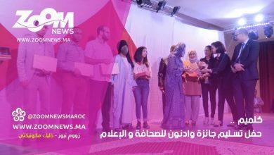 صورة كلميم..حفل تسليم جائزة وادنون للصحافة و الإعلام