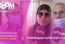 صورة طانطان..انتخابات اللجان الثنائية بجميع القطاعات