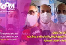 صورة حزب الأحرار بإنزكان أيت ملول يقدم مرشحيه لإنتخابات الغرف المهنية