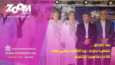 صورة بعد إلتحاق بلفقيه بحزبه..عبد اللطيف وهبي يعقد لقاءا جماهيريا بكلميم