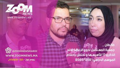 صورة طانطان..جمعية المستقبل لذوي الإعاقة تخلد الذكرى 17 لتأسيسها و تحتفل بإختتام الموسم الدراسي 2020/2021