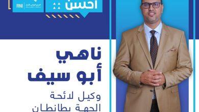 """صورة طانطان.. الناهي أبو سيف يقود لائحة """" الأحرار"""" في الانتخابات الجهوية بأسماء وازنة"""
