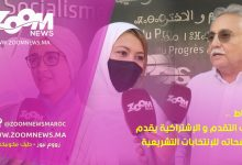 صورة الرباط.. حزب التقدم و الإشتراكية يقدم مرشحاته للإنتخابات التشريعية