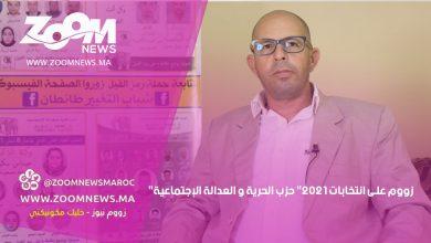 صورة زووم على انتخابات 2021.. حزب الحرية و العدالة الإجتماعية