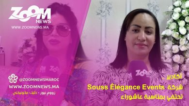 صورة أكادير.. شركة Souss Élégance Events تحتفي بمناسبة عاشوراء