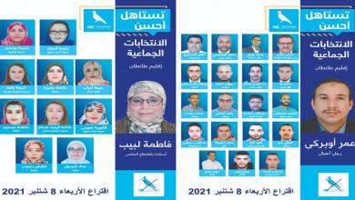 صورة طانطان.. لائحة مرشحي الأحرار في الإنتخابات الجماعية يقودها عمر أوبركى