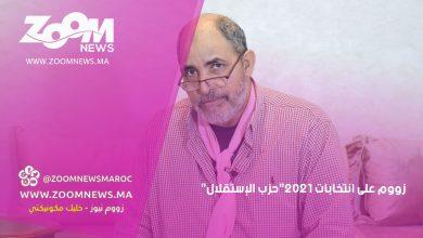 صورة زووم على انتخابات 2021.. حزب الإستقلال