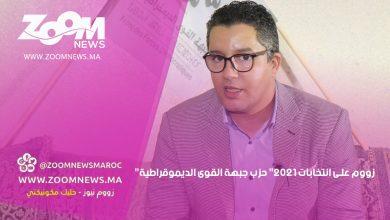 صورة زووم على انتخابات 2021.. حزب جبهة القوى الديموقراطية