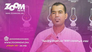 صورة زووم على انتخابات 2021.. حزب العدالة و التنمية